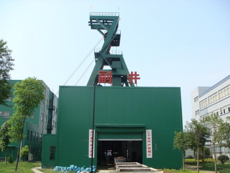 刘庄煤矿第15张图片