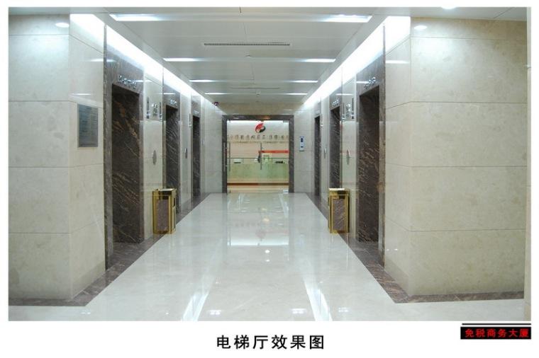 免税商务大厦第9张图片