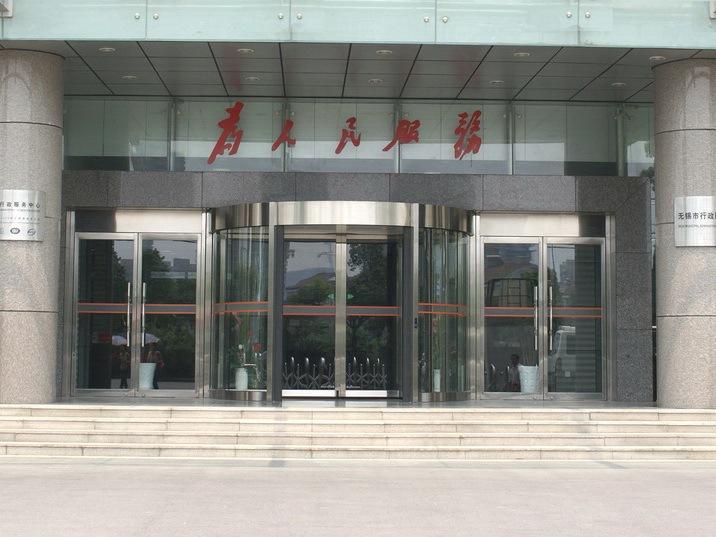 无锡工商行政管理局综合业务大楼