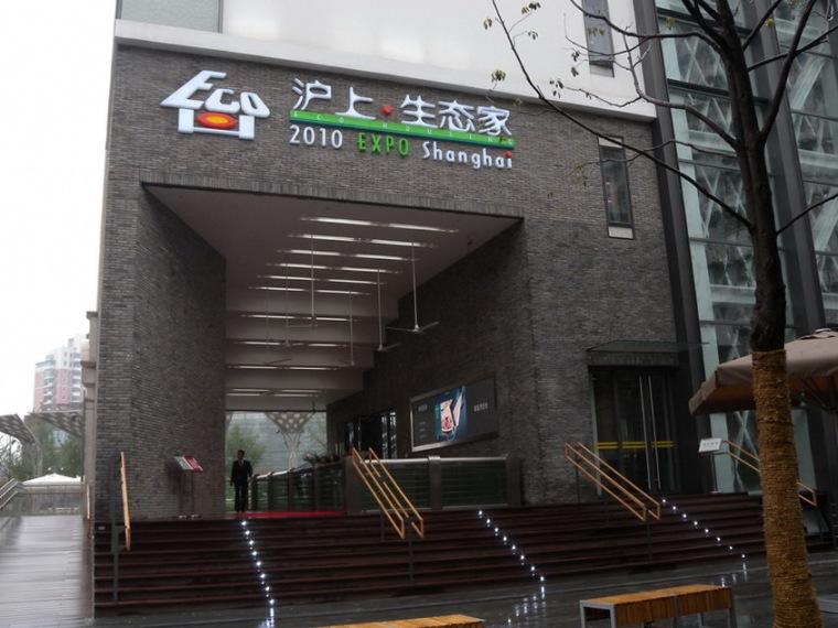 上海世博会沪上-生态家
