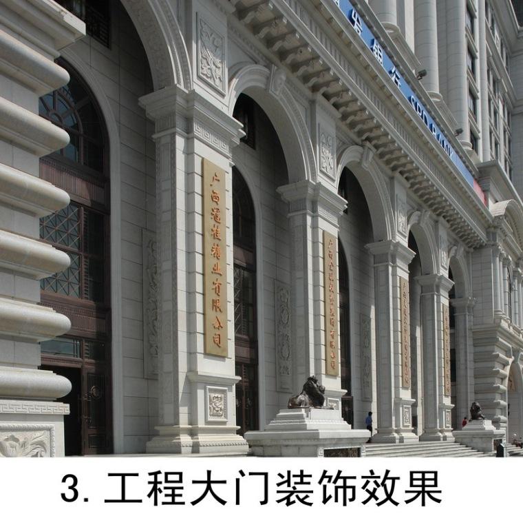 名都大厦工程第4张图片