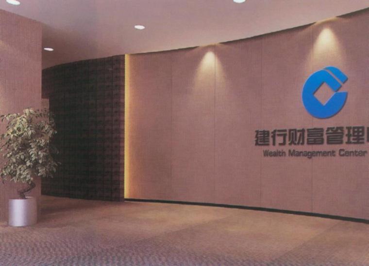 建行财富管理中心第3张图片