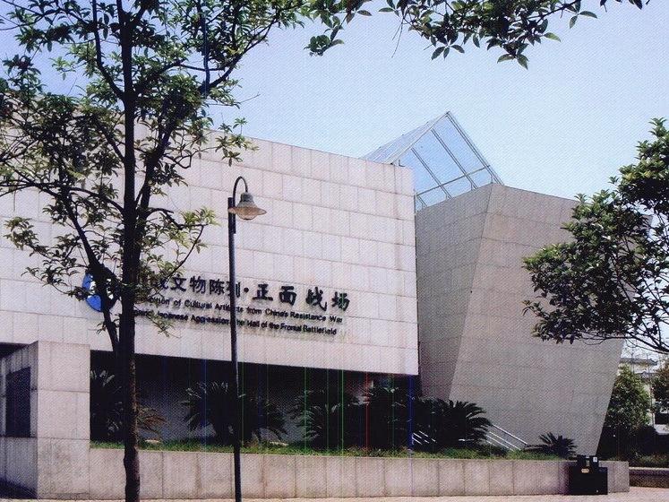 建川抗日战争纪念馆