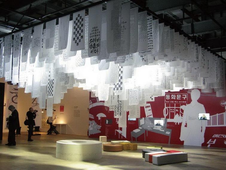 光州2009设计双年展第1张图片