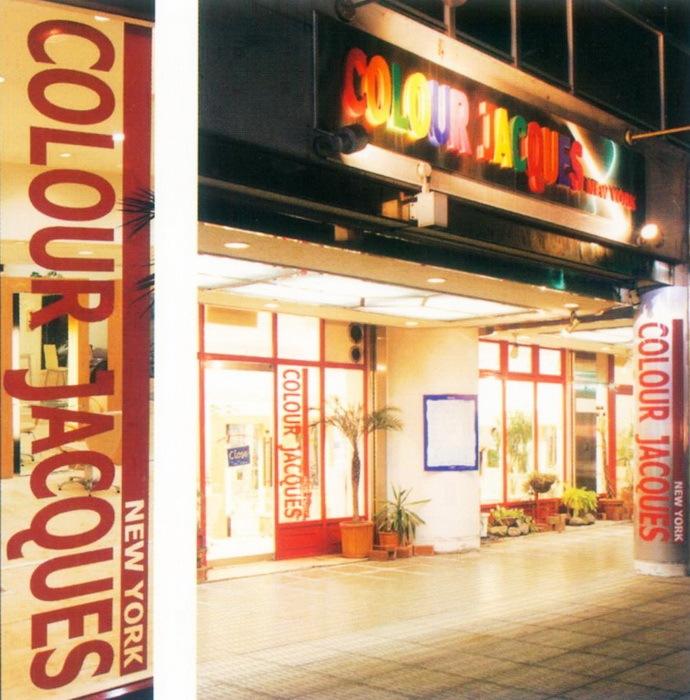 COLOUR JACQUES美容院第4张图片