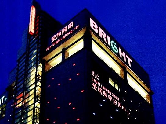 上海莹辉照明应用中心第1张图片