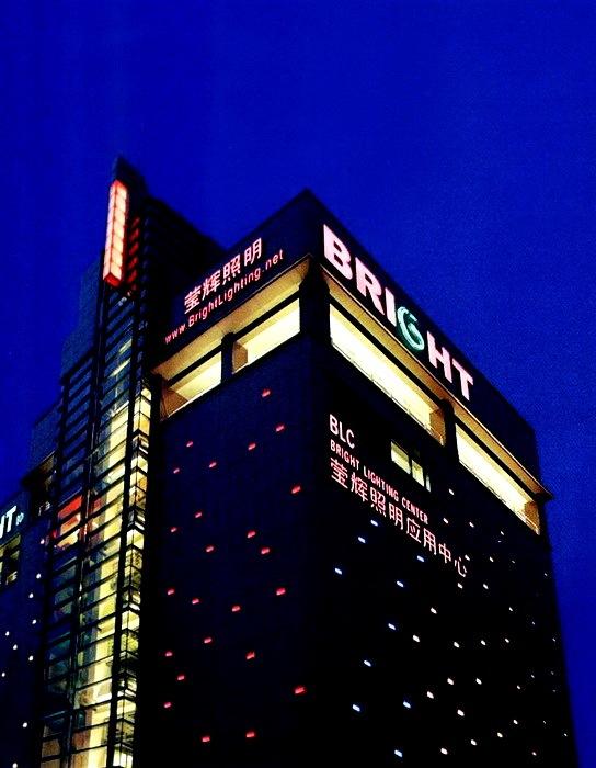 上海莹辉照明应用中心第2张图片