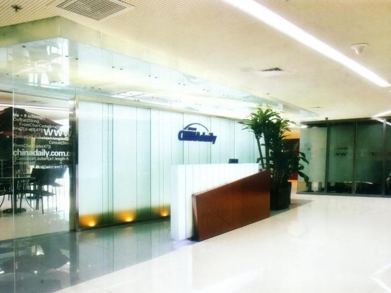 北京中国日报社网站办公室