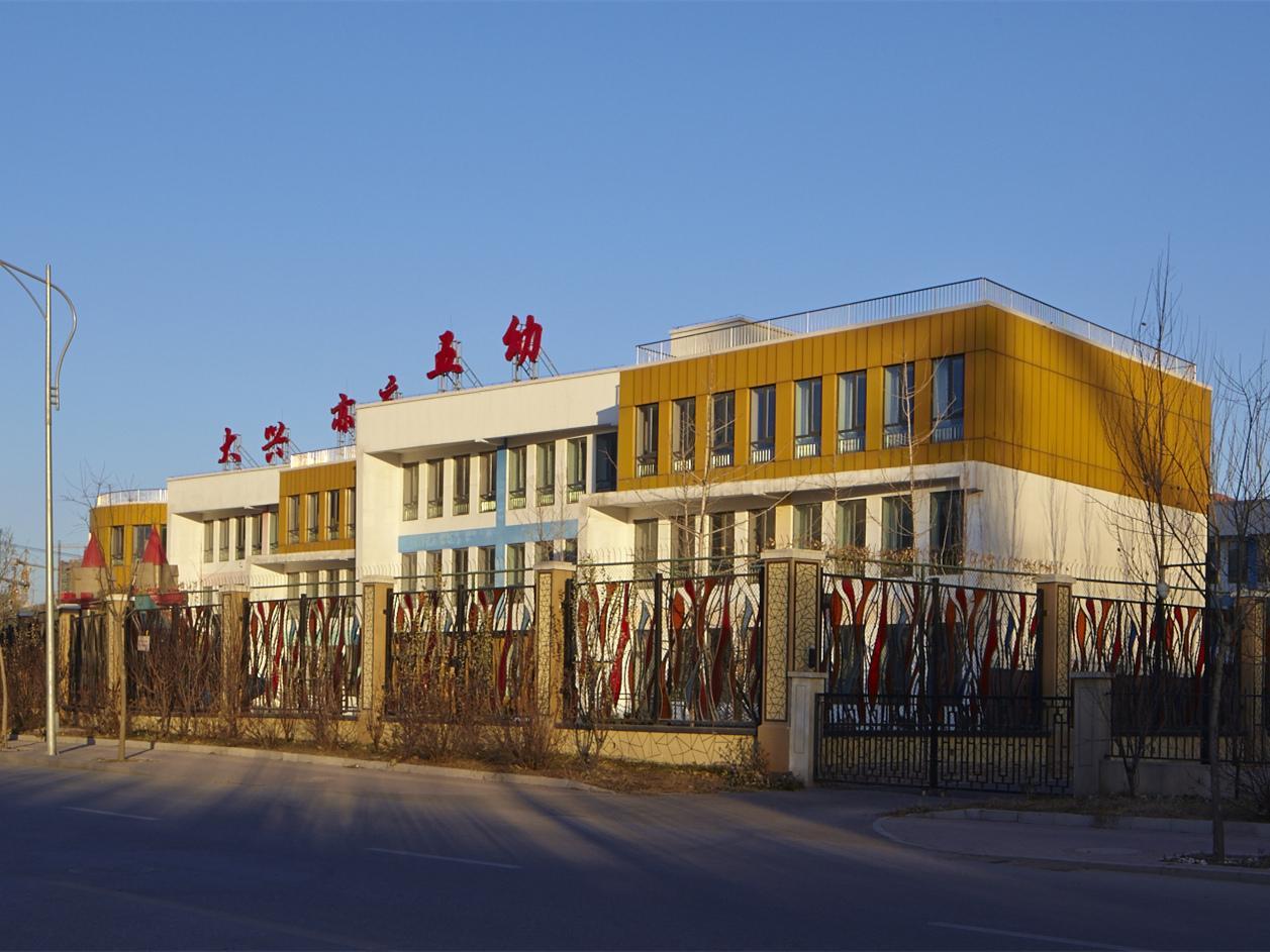 北京亦庄第五幼儿园