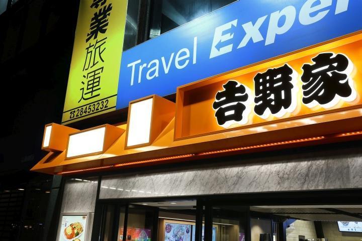 香港吉野家快餐厅-10