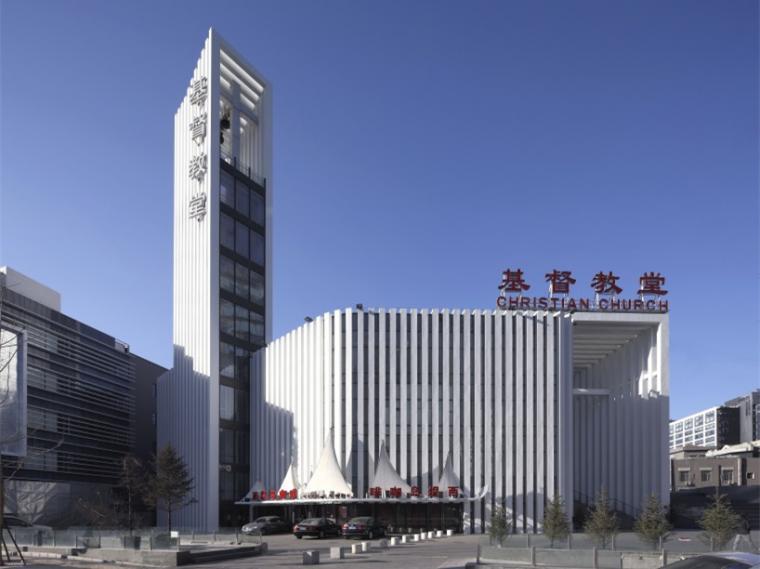 北京基督教堂
