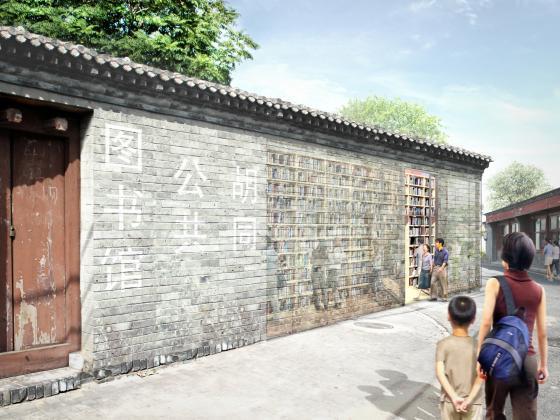 北京胡同的改造效果图-北京胡同的改造第10张图片