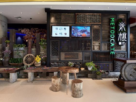 上海米桃餐厅第1张图片