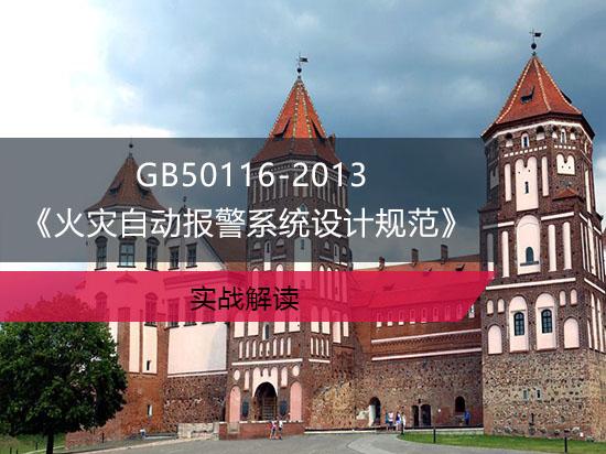 GB50116-2013《火灾自动报警系统设计规范》实战解读