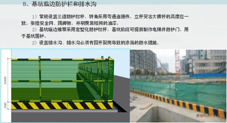 住宅楼项目基础主体工程管理要点(图文丰富)_7