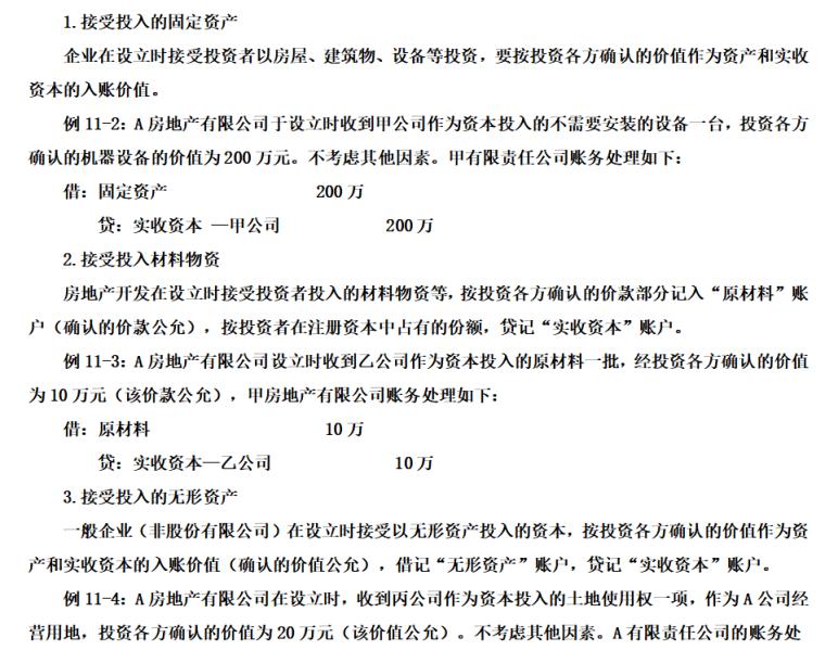 房地产开发企业会计讲义讲稿(共186页)-接收非现金资产投资
