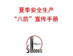 """中国石化夏季安全生产""""八防""""宣传手册"""