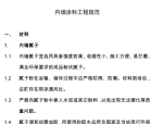 中海地产工程规范-内墙涂料工程