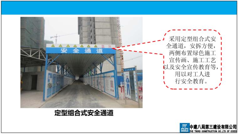 中建八局三公司商都嘉园绿色施工汇报材料_2