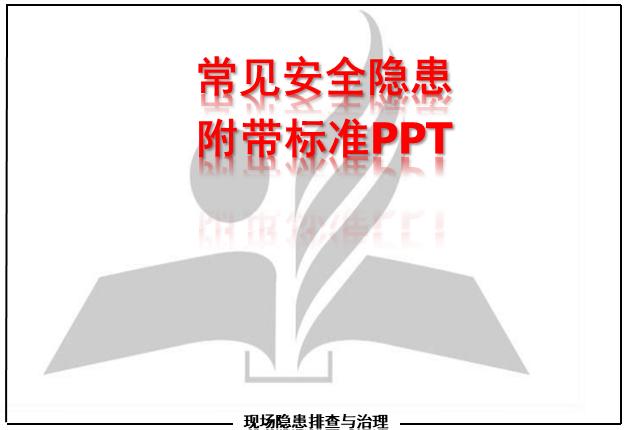常见安全隐患附带标准PPT
