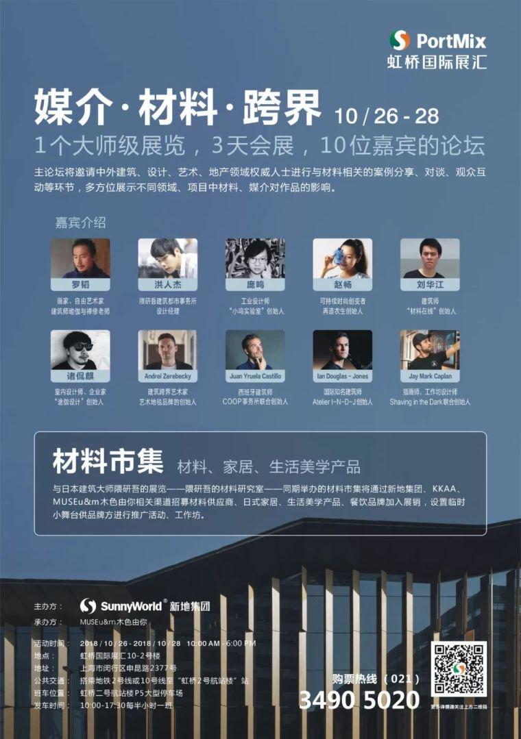 """""""隈研吾的材料研究室""""的同期材料市集和论坛即将在上海开开幕_2"""