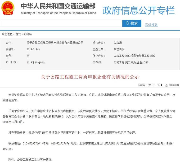 战鼓擂!9家单位正在进击公路特级资质:中铁十二局/中交三航局..