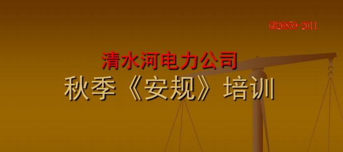 清水河电力公司《安规》培训课件(线路部分)