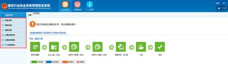 重磅!新版一建注册管理系统正式上线(附实名认证流程)收藏!!_8