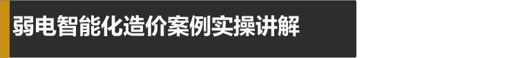【8折预售】电气安装造价0基础技能实操班--从入门到进阶_19