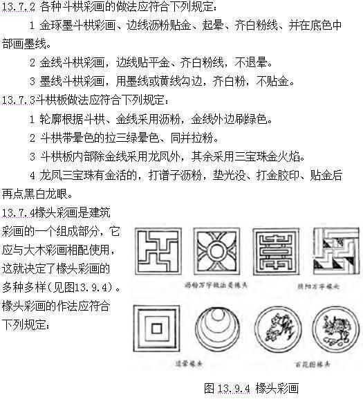 古建筑有规范了!!住建部发布《传统建筑工程技术规范》_245