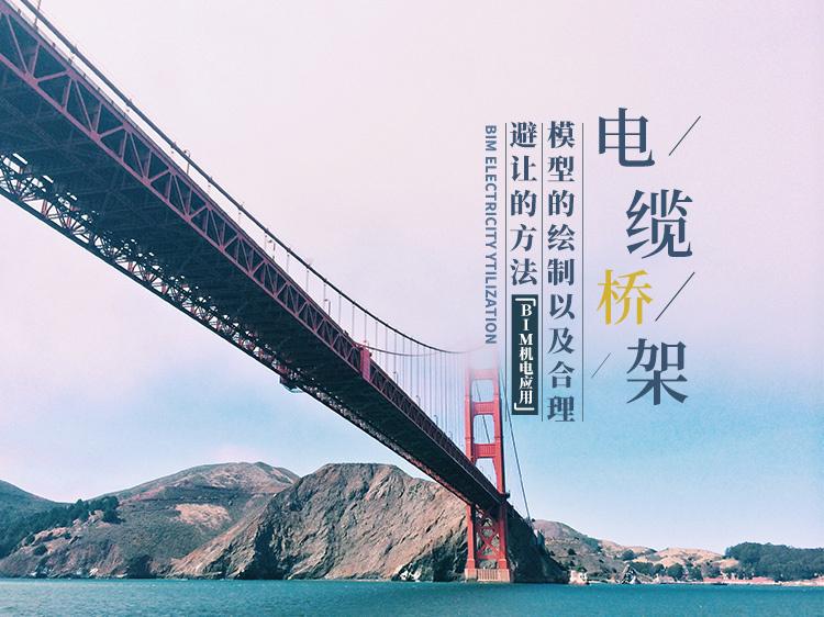 电缆桥架模型的绘制及合理避让—BIM应用