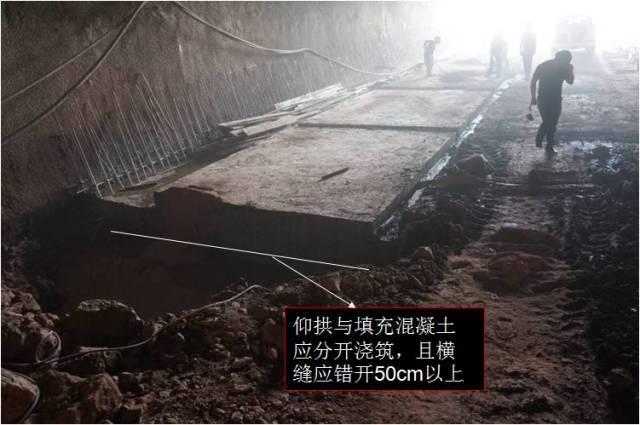 隧道工程安全质量控制要点总结_77