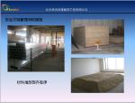 东渡国际企业中心施工前期策划方案