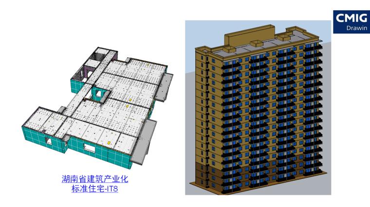 装配式建筑BIM设计