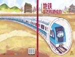 地铁是怎么建成的? 多图绘本