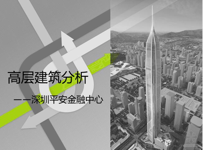 高层建筑分析--深圳平安金融中心