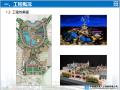 中建八局总承包公司迪士尼项目创局达标示范工程交流材料