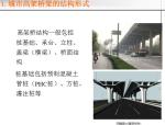 【全国】最新城市高架桥施工技术(共99页)