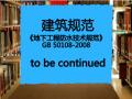 免费下载《地下工程防水技术规范》GB50108-2008PDF版