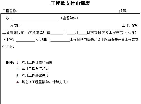 工程款支付管理流程(附表格)