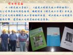 中天全国绿色施工示范工程的创建(共70页)