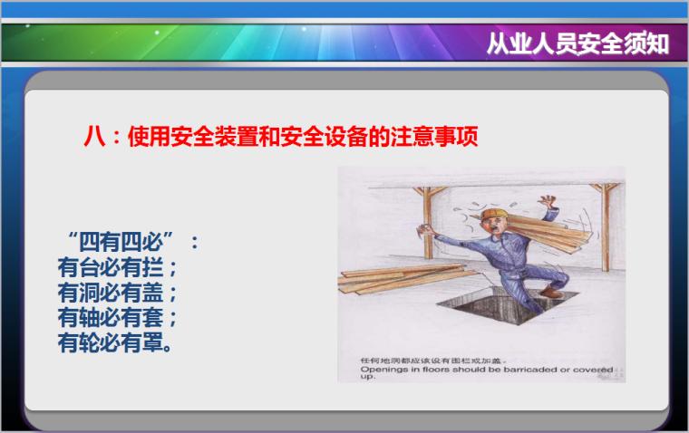 企业安全生产培训课件