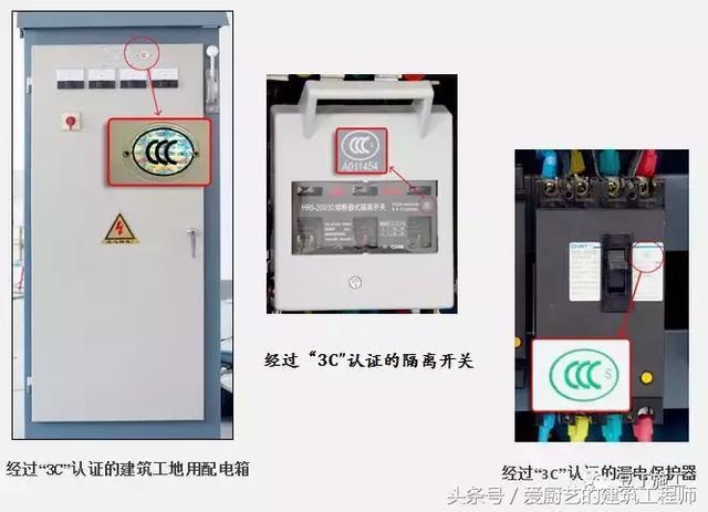 临时用电施工规范和注意事项