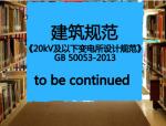 免费下载《20kV及以下变电所设计规范》GB 50053-2013 PDF版