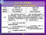 竣工验收、后评估阶段的工程造价管理(46页)