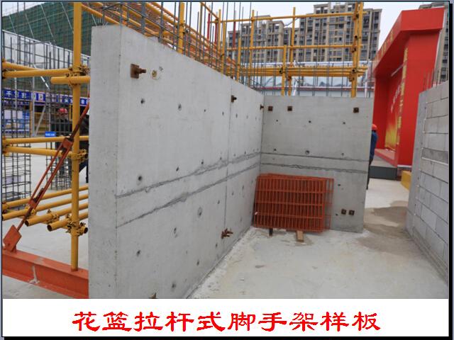 现场安全、质量文明施工标准化(图片说明)