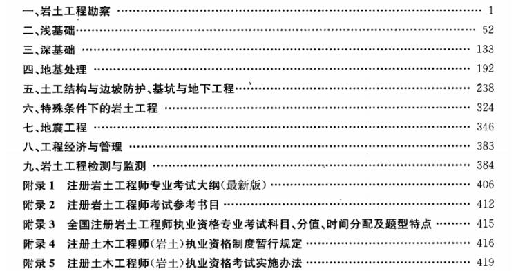 岩土工程师考试资料(干货)