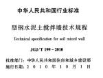 JGJ/T 199-2010 型钢水泥土搅拌墙技术规程