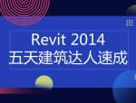 Revit 2014五天建筑达人速成,434页
