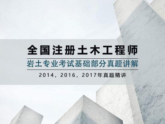 注册岩土专业基础考试真题讲解